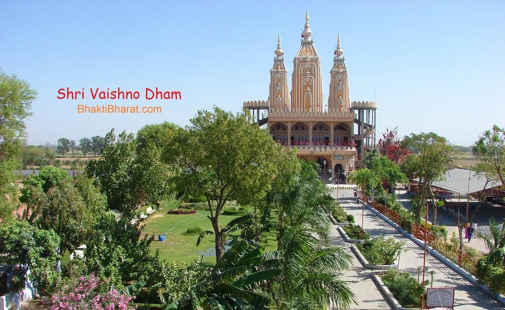 श्री वैष्णो देवी धाम () - NH-2 Agra Road, Usaini Firozabad Uttar Pradesh