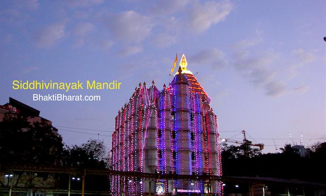 सिद्धिविनायक मंदिर () - SK Bole Marg, Prabhadevi Mumbai Maharashtra