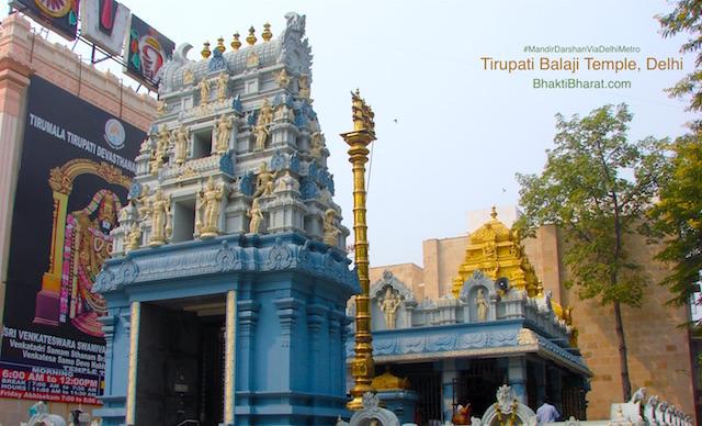 तिरुपति बालाजी मंदिर () - Udhyan Marg, Presidents Estate Mandir Marg New Delhi