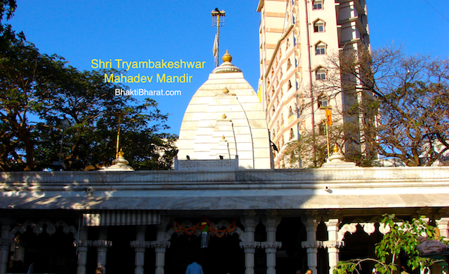 Shri Tryambakeshwar Mahadev Mandir () - 51, Warden Road, Mahalaxmi West, Breach Candy, Cumballa Hill Mumbai Maharashtra