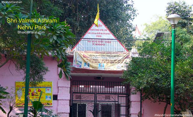 भगवान श्री वाल्मीकि आश्रम (Bhagwan Shri Valmiki Ashram) - Nehru Park, Chanakyapuri New Delhi - 110021 Delhi New Delhi