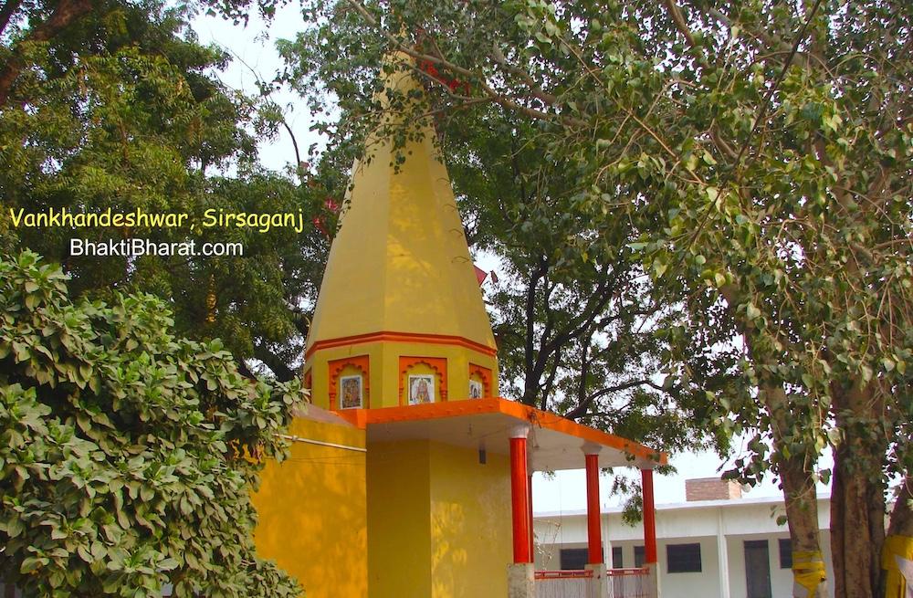 Shri Vankhandeshwar Mandir