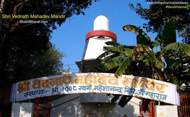 श्री वेदनाथ महादेव मंदिर (Shri Vednath Mahadev Mandir) - E Block, Ashok Vihar, New Delhi - 110052 Delhi New Delhi