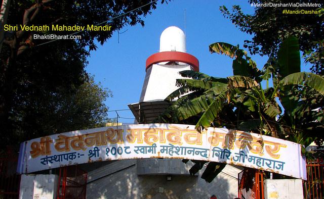 श्री वेदनाथ महादेव मंदिर () - E Block, Ashok Vihar Delhi New Delhi